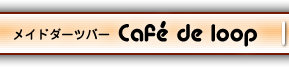 Cafe de loop