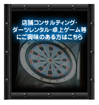 Person who is interested in rental of game dart is this!